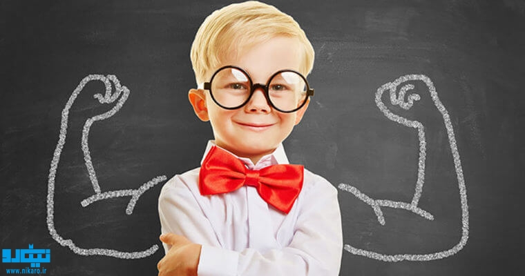 پرورش اعتماد به نفس در کودکان