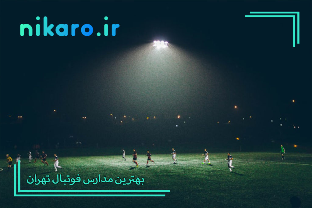 بهترین مدارس فوتبال تهران