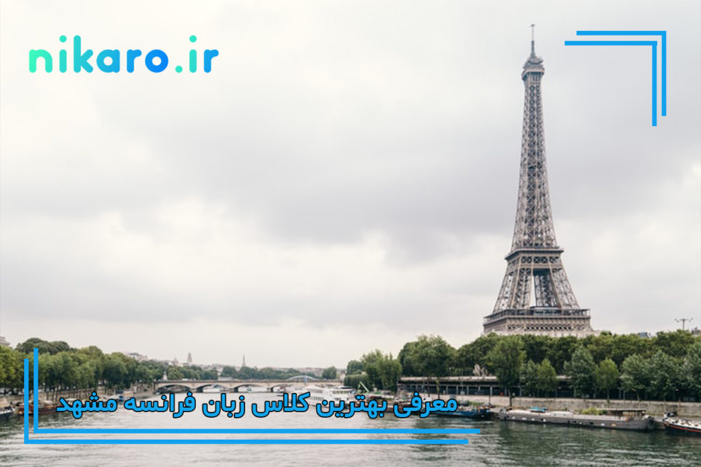 معرفی بهترین کلاس زبان فرانسه مشهد