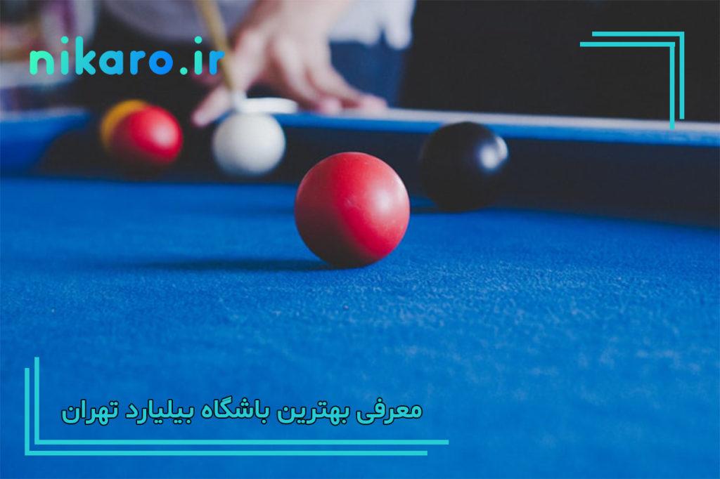 معرفی بهترین باشگاه بیلیارد تهران