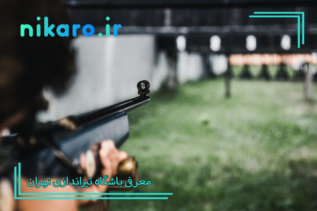 معرفی باشگاه تیراندازی تهران