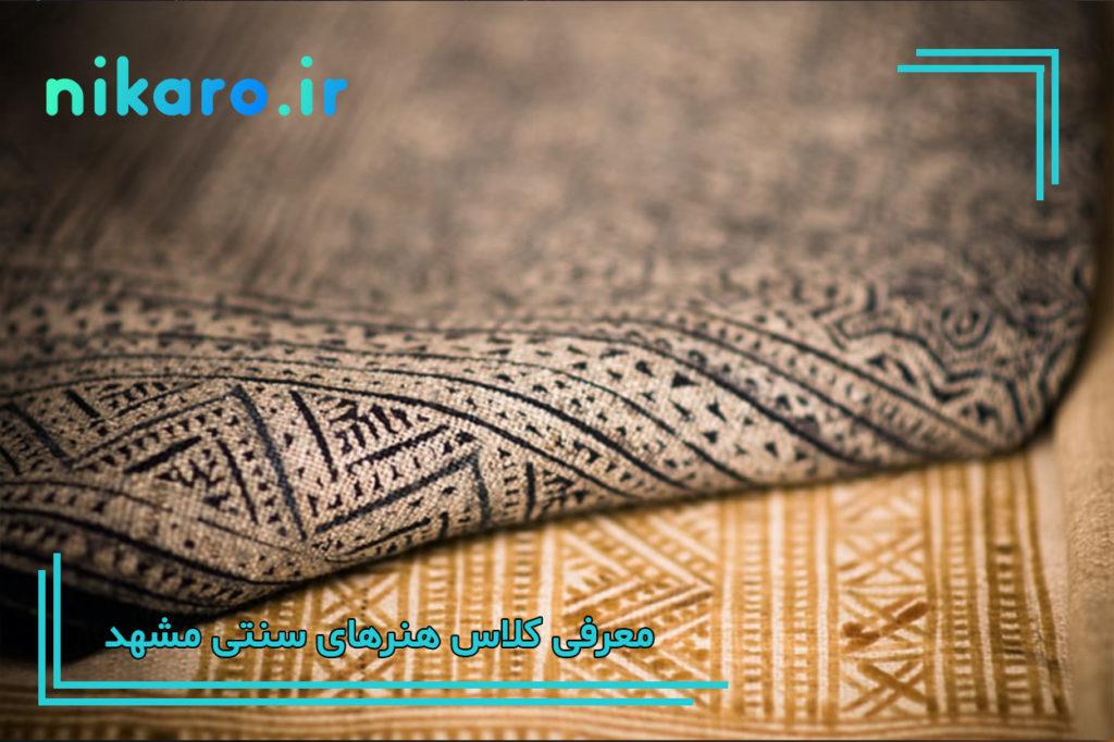 معرفی کلاس هنرهای سنتی مشهد