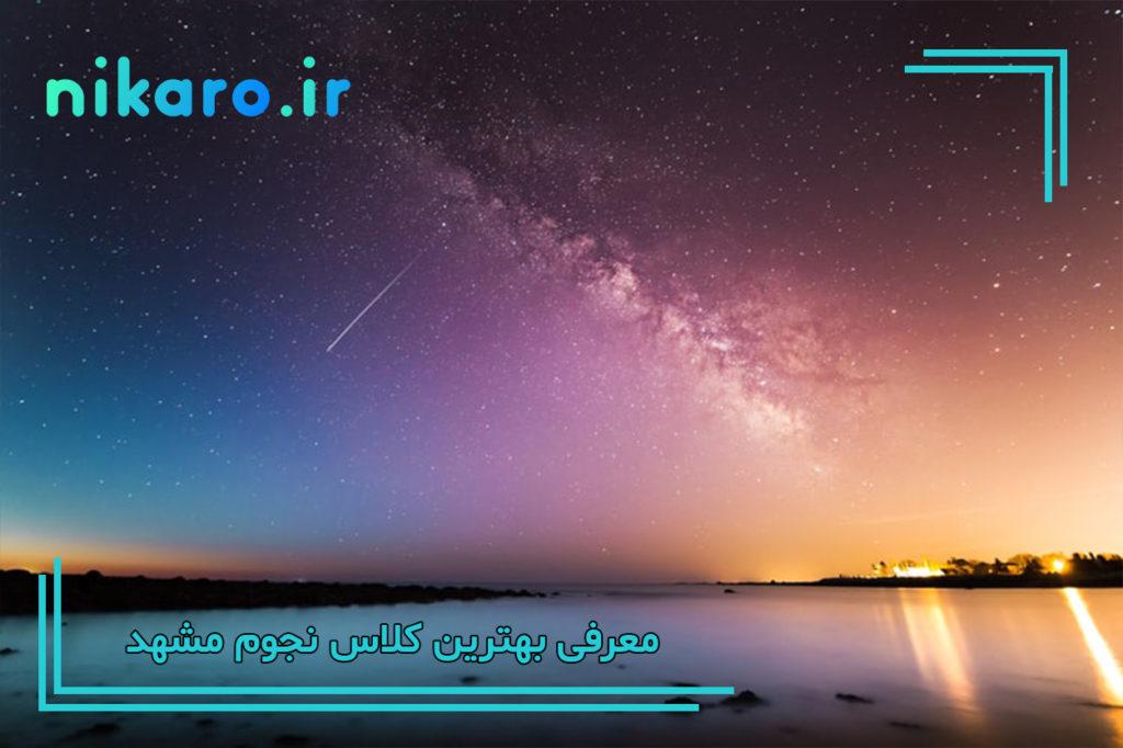 معرفی بهترین کلاس نجوم مشهد