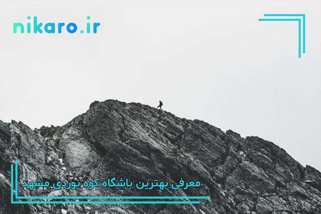 معرفی بهترین باشگاه کوه نوردی مشهد