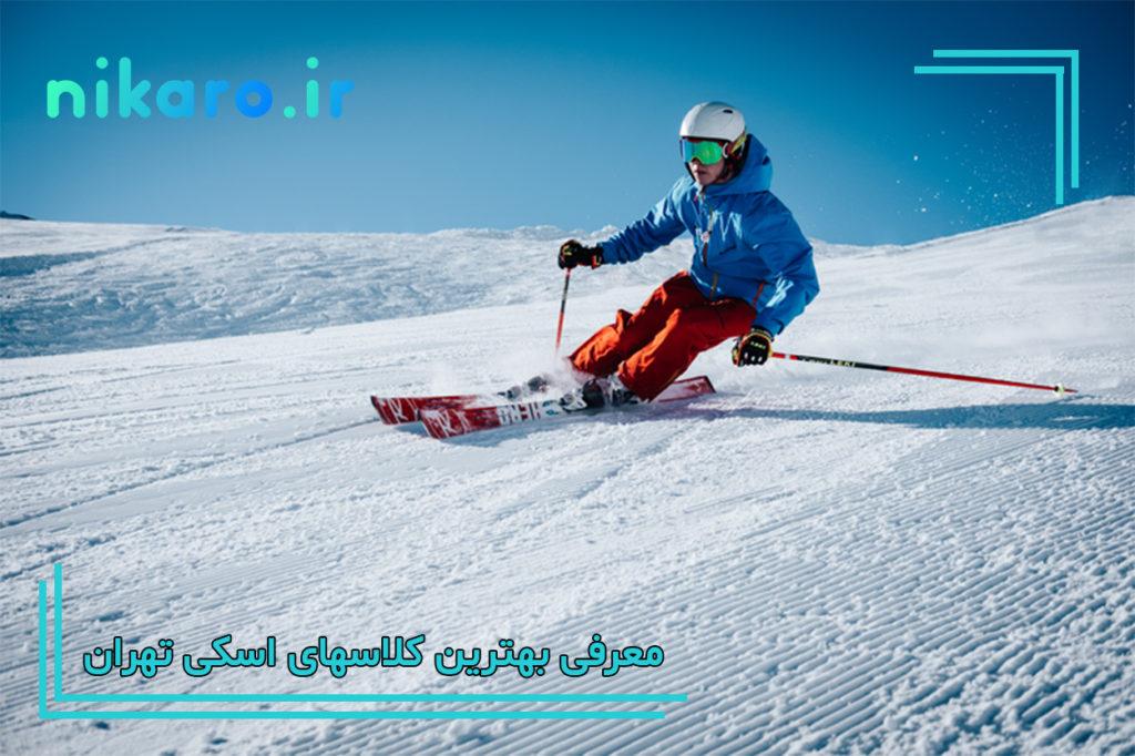 معرفی بهترین کلاسهای اسکی تهران