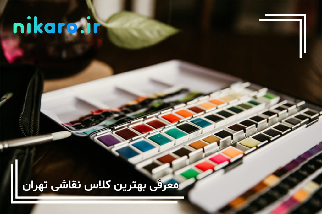 معرفی بهترین کلاس نقاشی تهران