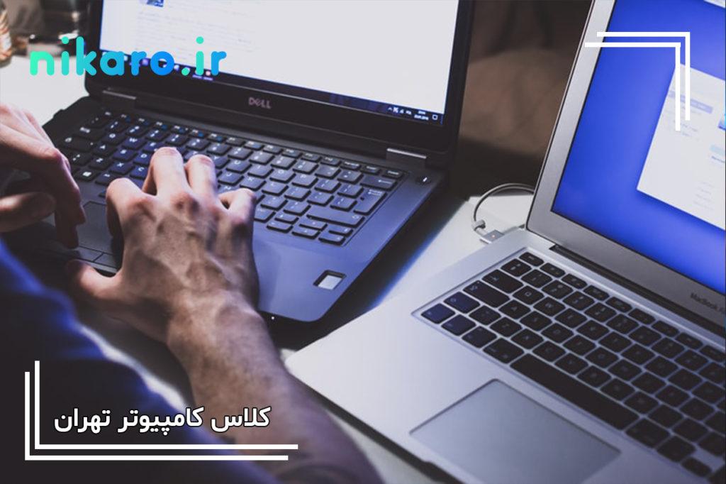 کلاس کامپیوتر تهران