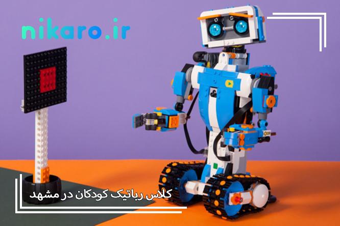 رباتیک مشهد