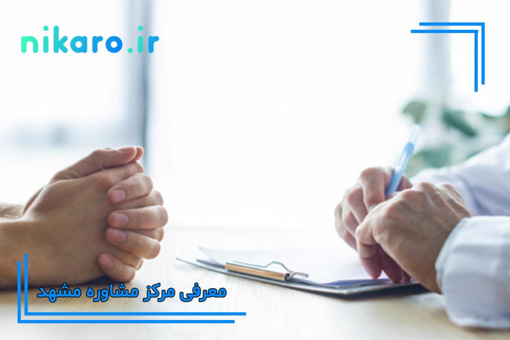 معرفی مرکز مشاوره مشهد