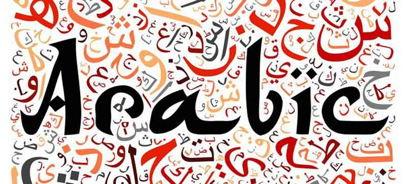 بهبود مکالمه عربی