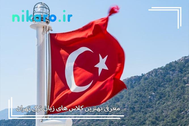 معرفی بهترین کلاس های زبان ترکی تهران