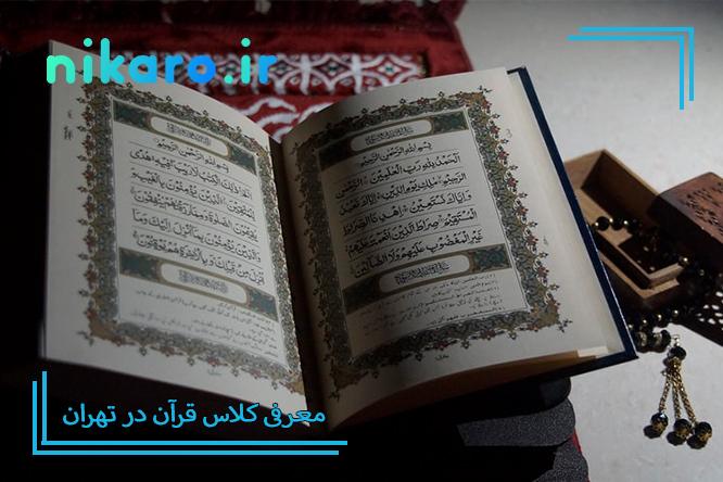معرفی کلاس قرآن در تهران
