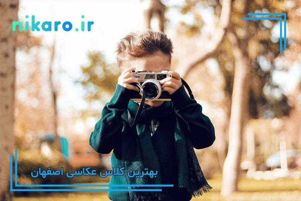 بهترین آموزشگاه عکاسی اصفهان