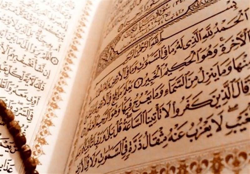 معرفی بهترین کلاس قرآن رشت