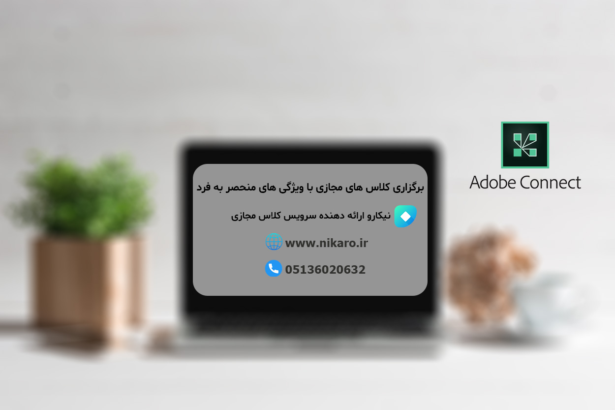 معرفی نرم افزارهای کلاس مجازی