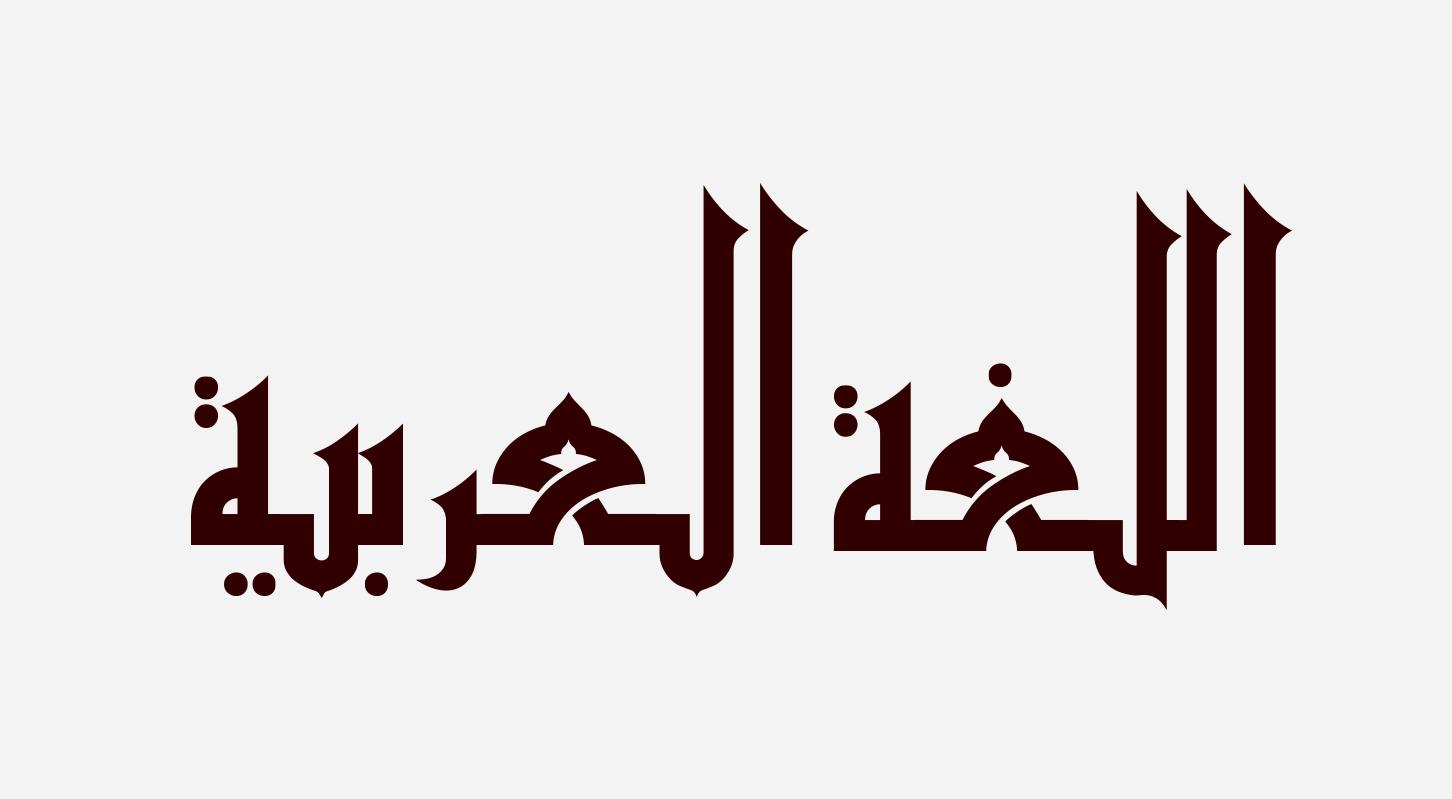 معرفی بهترین کلاس عربی کرج