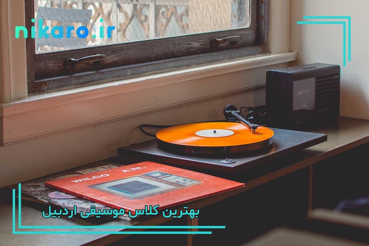 معرفی بهترین کلاس موسیقی اردبیل