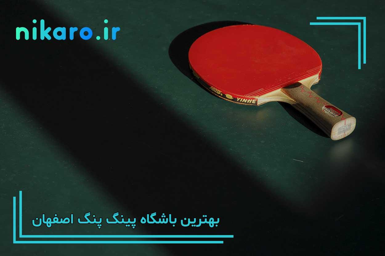 بهترین باشگاه پینگ پنگ اصفهان