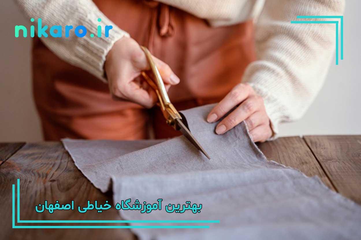معرفی بهترین آموزشگاه خیاطی اصفهان