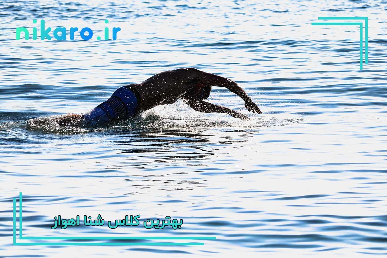 معرفی بهترین کلاس شنا اهواز