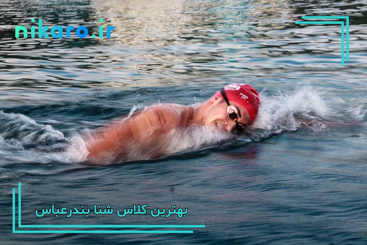 معرفی بهترین کلاس شنا بندرعباس