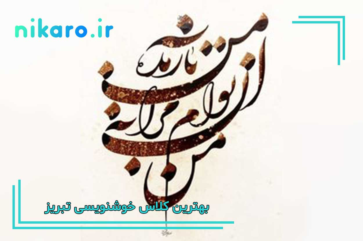 بهترین آموزشگاه خوشنویسی تبریز
