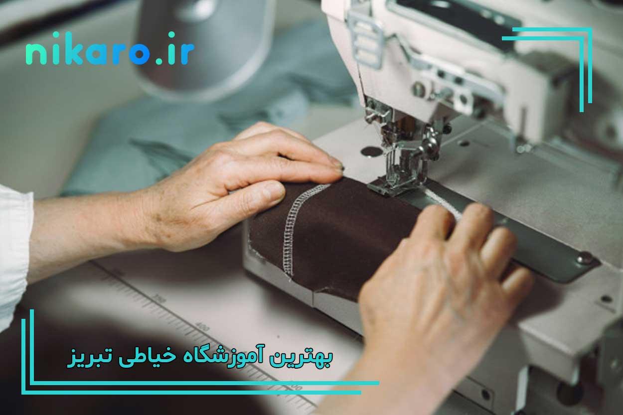 معرفی بهترین آموزشگاه خیاطی تبریز