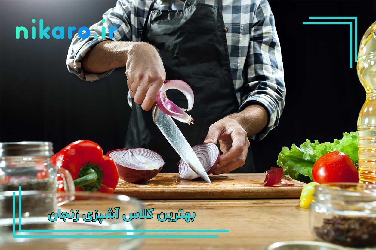 معرفی بهترین کلاس آشپزی زنجان