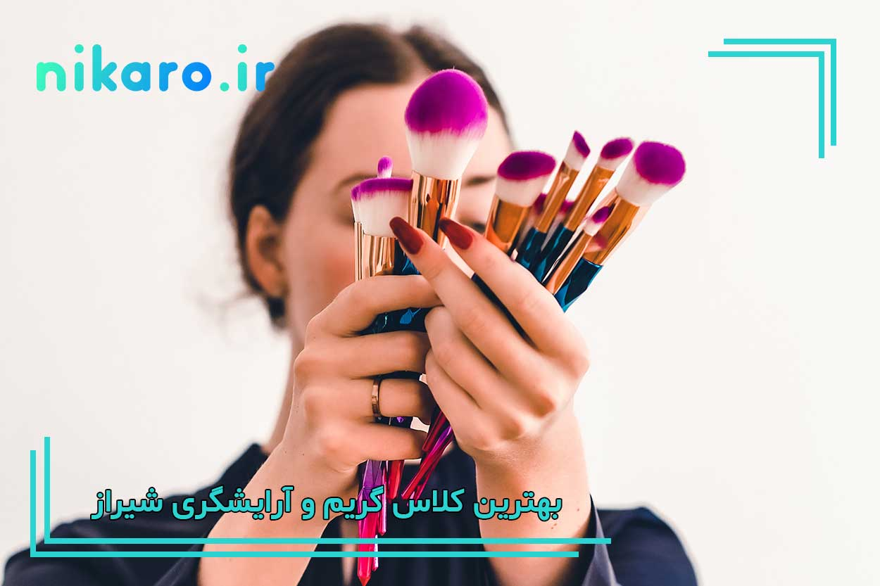 معرفی بهترین کلاس گریم و آرایشگری شیراز