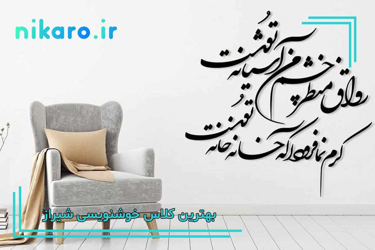 بهترین آموزشگاه خوشنویسی شیراز