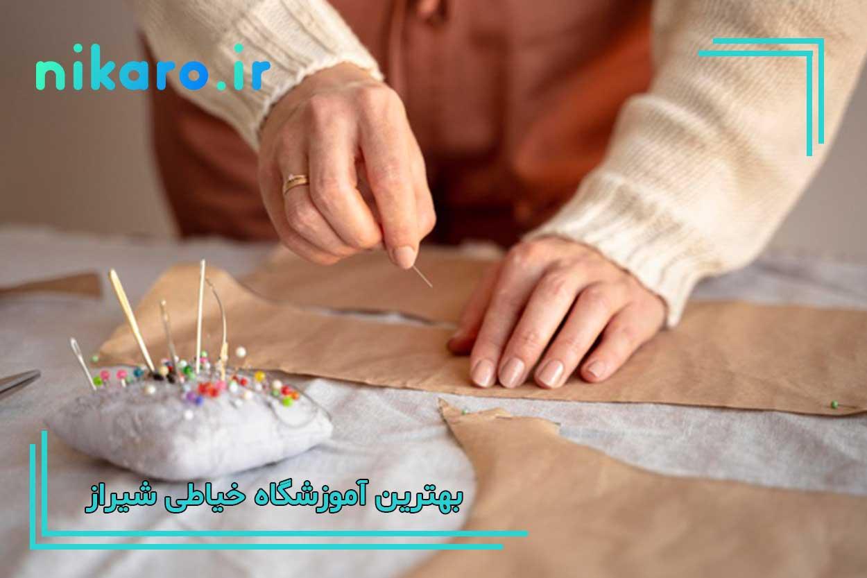 معرفی بهترین آموزشگاه خیاطی شیراز