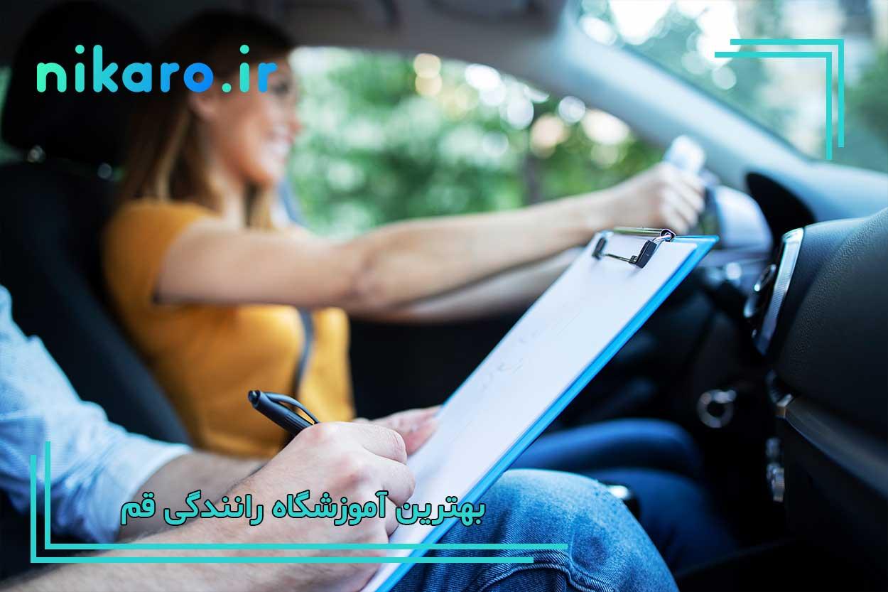 معرفی بهترین کلاس رانندگی قم