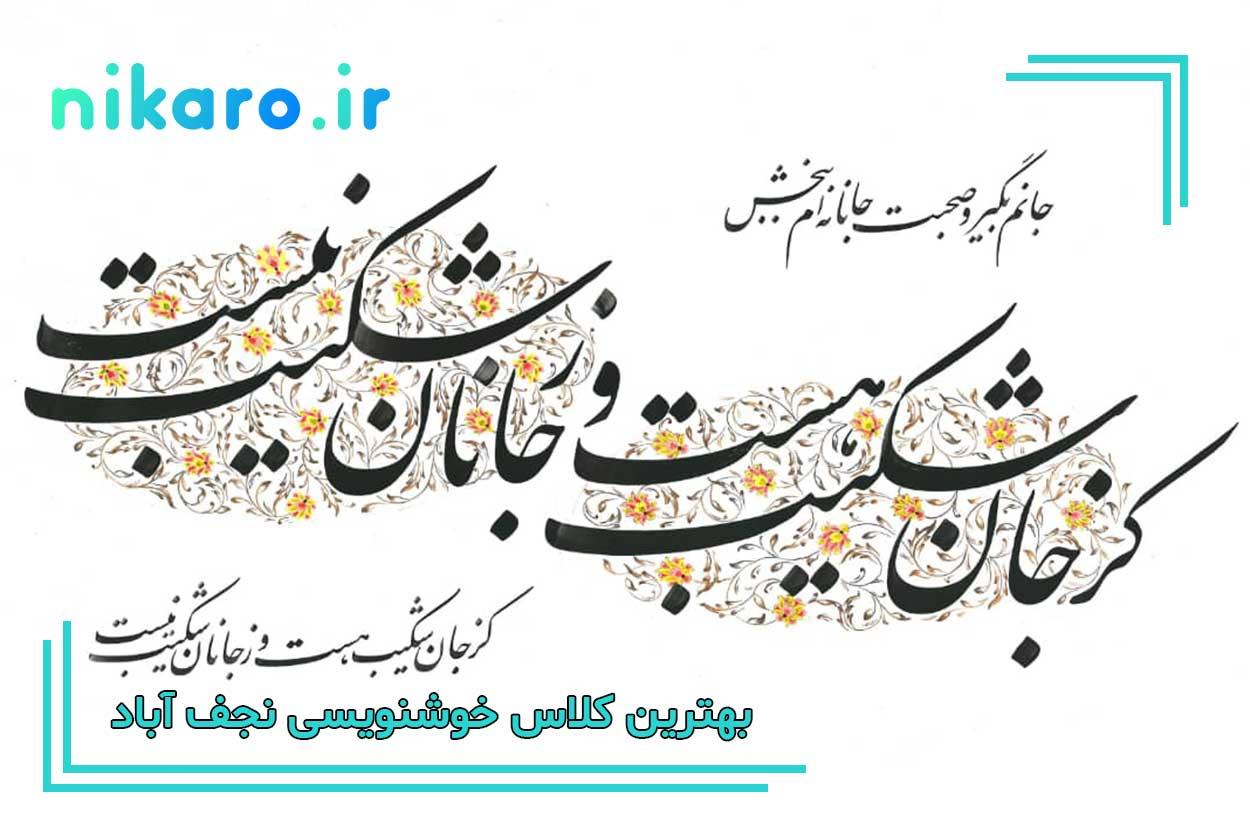 بهترین آموزشگاه خوشنویسی نجف آباد
