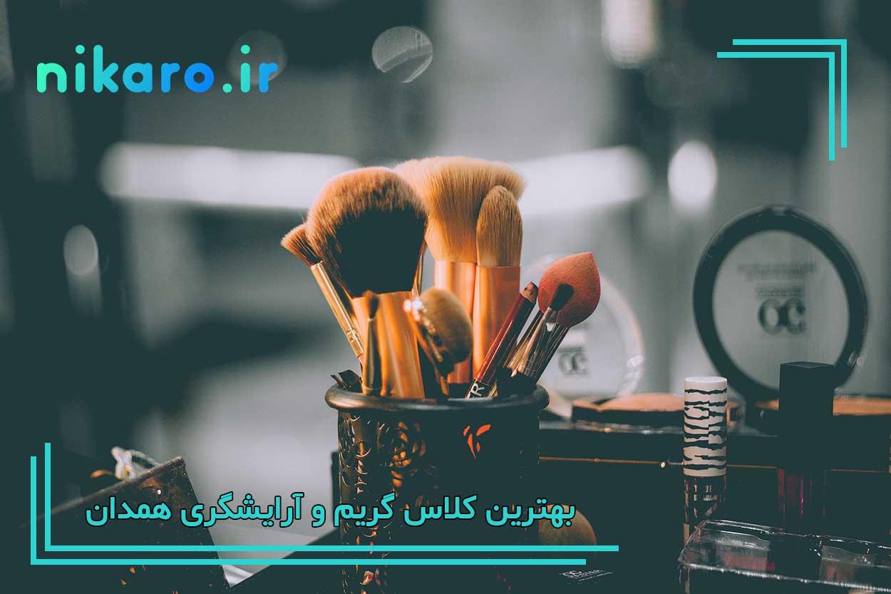 معرفی بهترین کلاس گریم و آرایشگری همدان