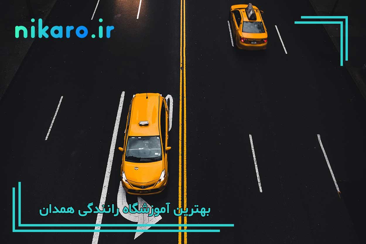 معرفی بهترین کلاس رانندگی همدان