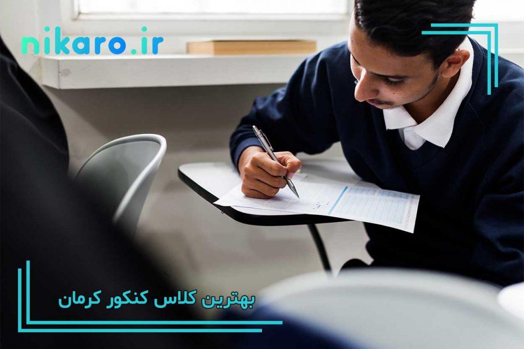 معرفی بهترین کلاس کنکور کرمان
