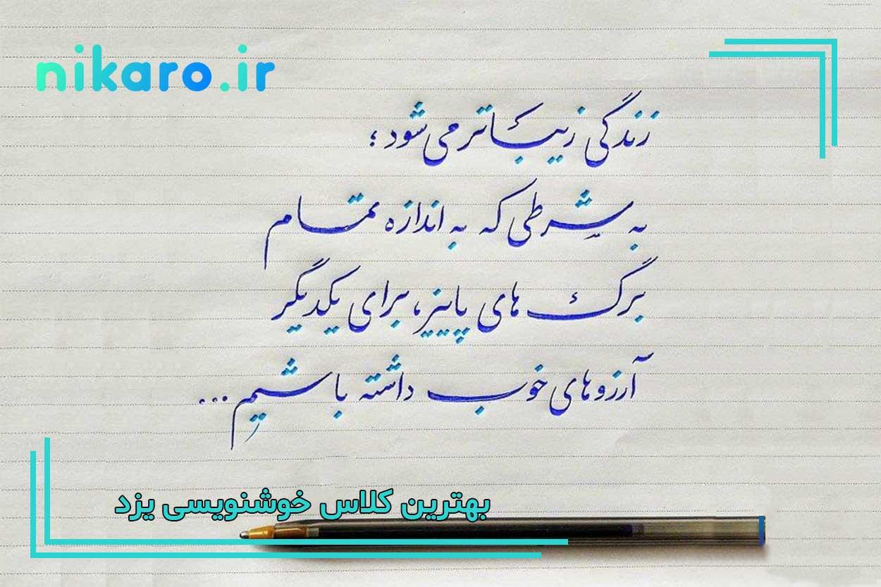 بهترین آموزشگاه خوشنویسی یزد