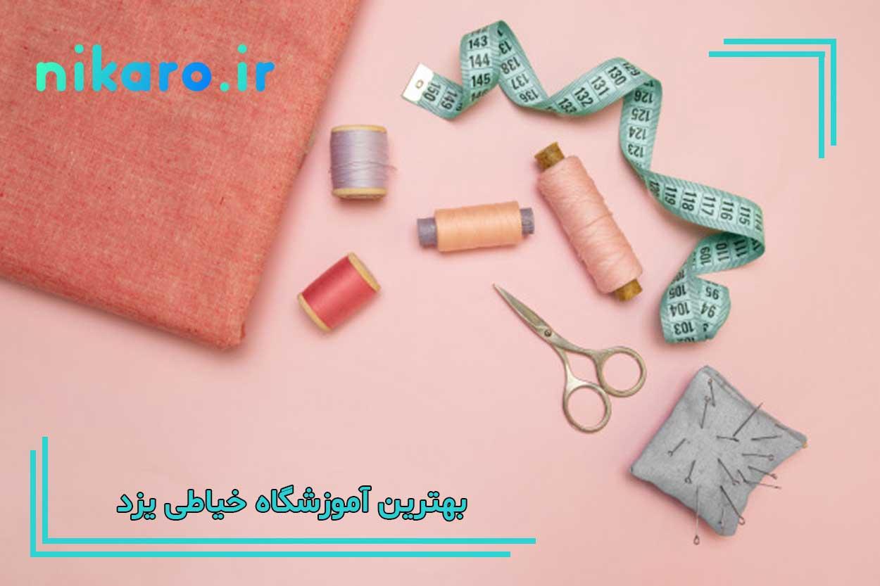 معرفی بهترین آموزشگاه خیاطی یزد