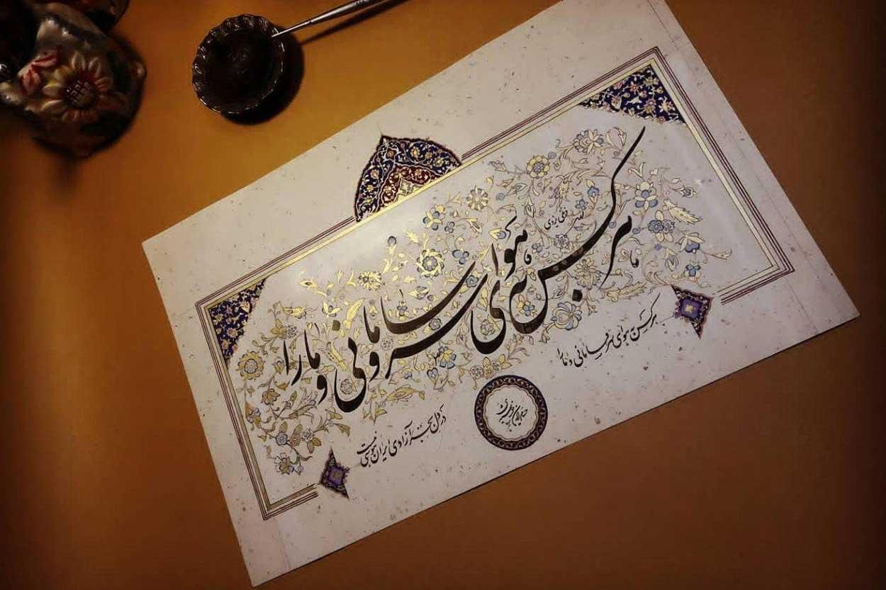 معرفی بهترین کلاس خوشنویسی نجف آباد