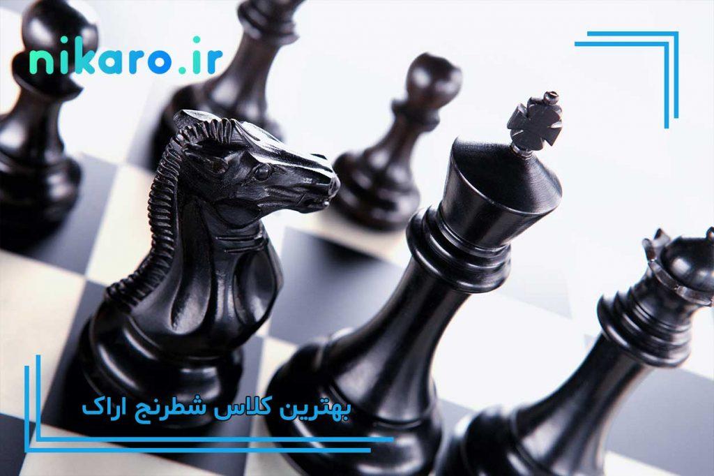 بهترین باشگاه شطرنج اراک