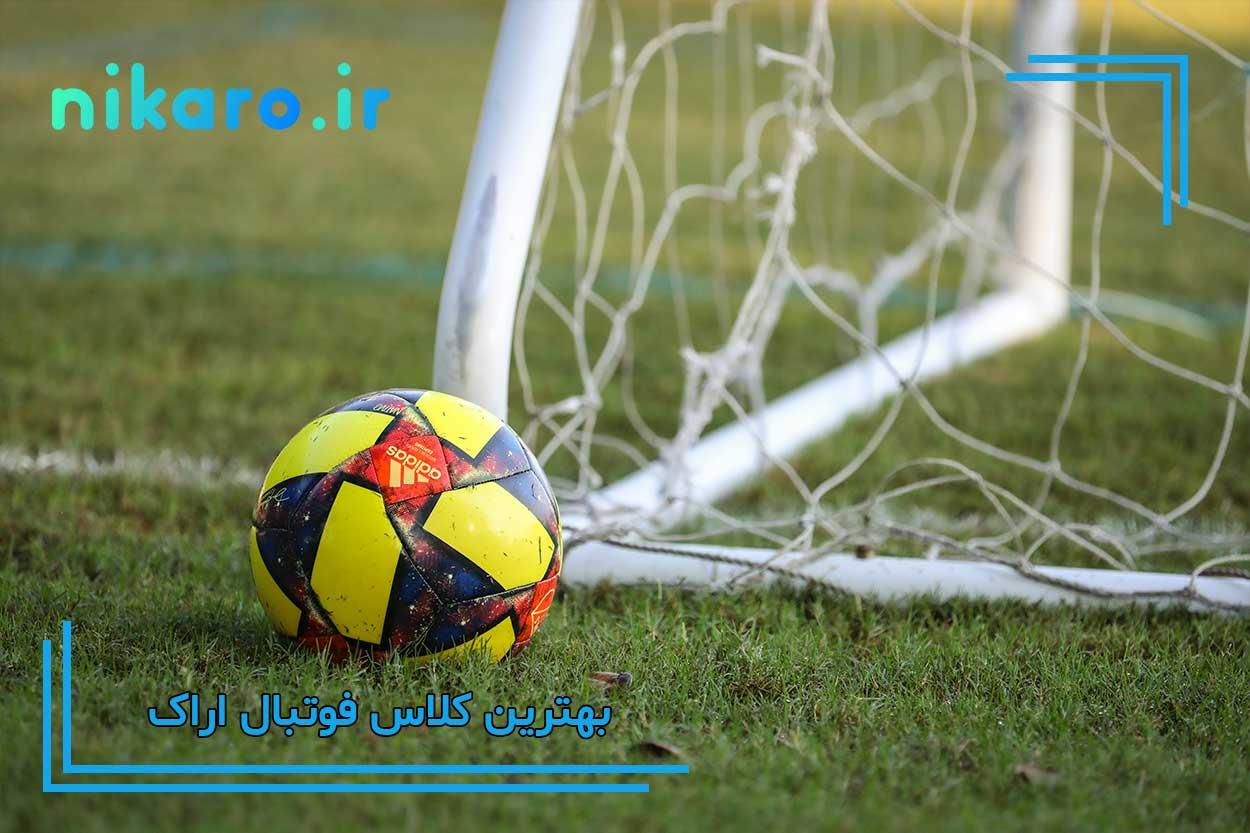 معرفی بهترین کلاس فوتبال اراک