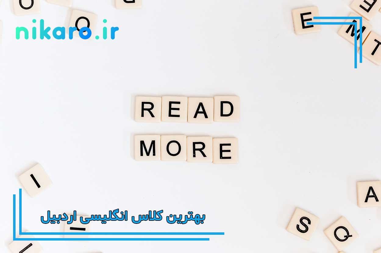 معرفی بهترین کلاس زبان اردبیل