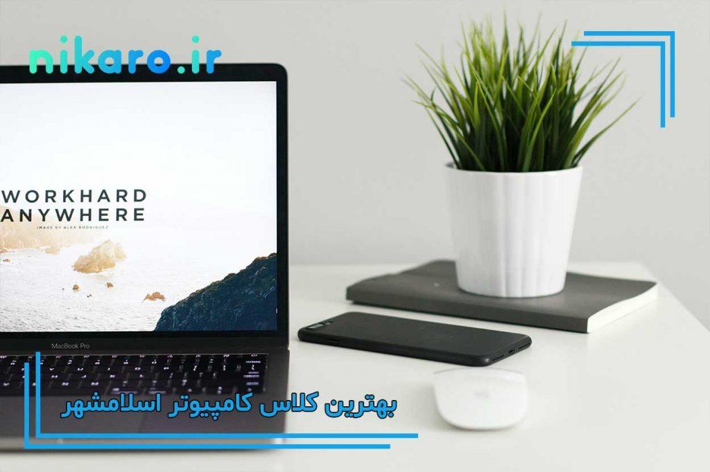 معرفی بهترین کلاس کامپیوتر اسلامشهر