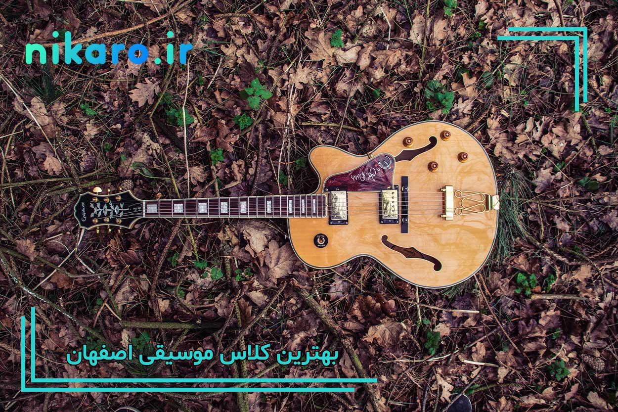 معرفی بهترین کلاس موسیقی اصفهان