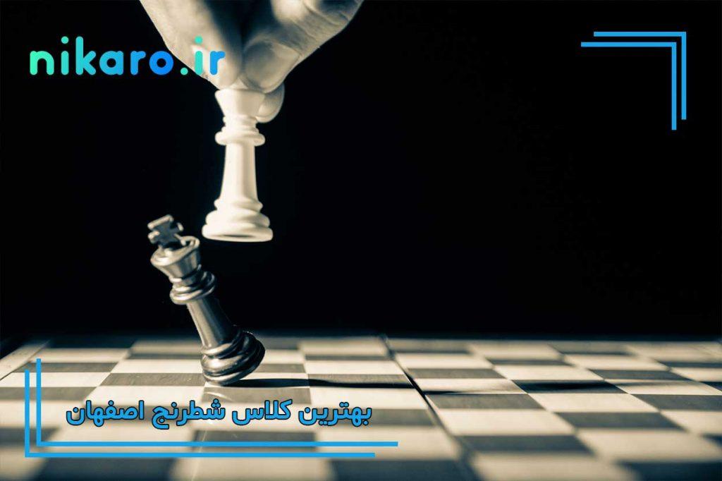 بهترین باشگاه شطرنج اصفهان