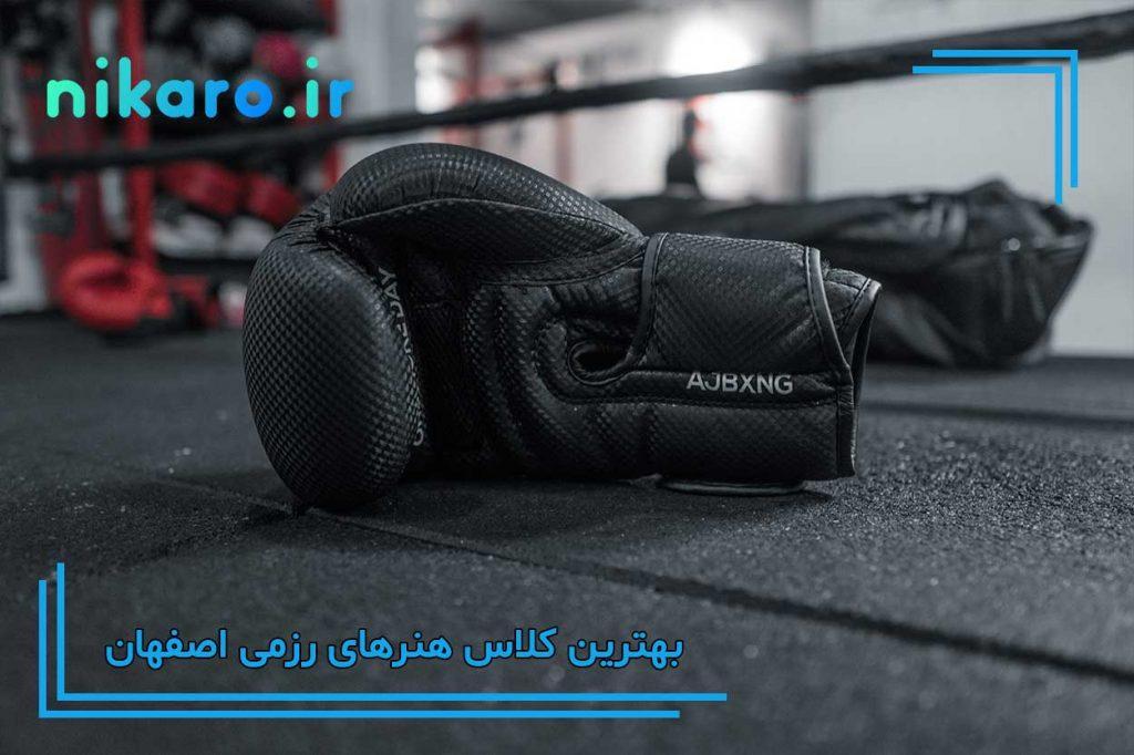 بهترین کلاس رزمی اصفهان