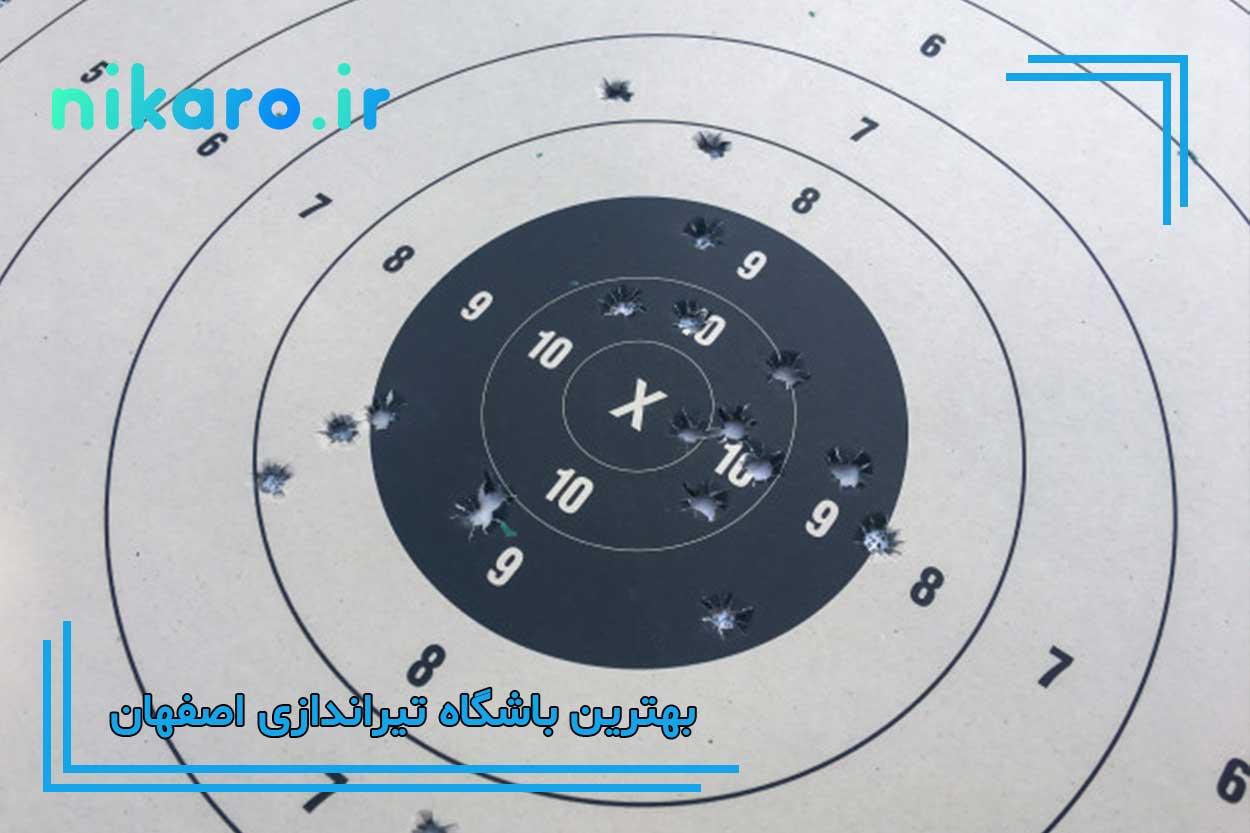 بهترین کلاس تیراندازی اصفهان