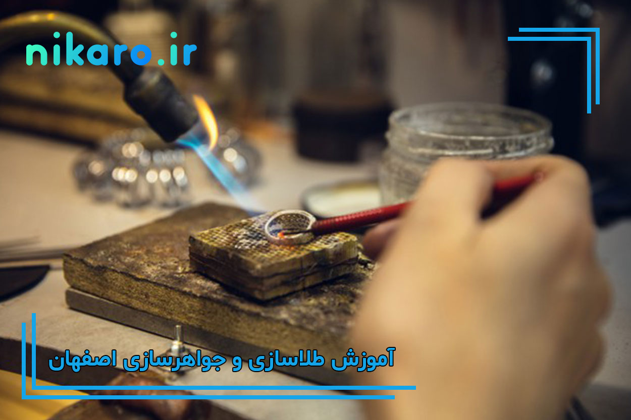 بهترین آموزشگاه جواهرسازی اصفهان