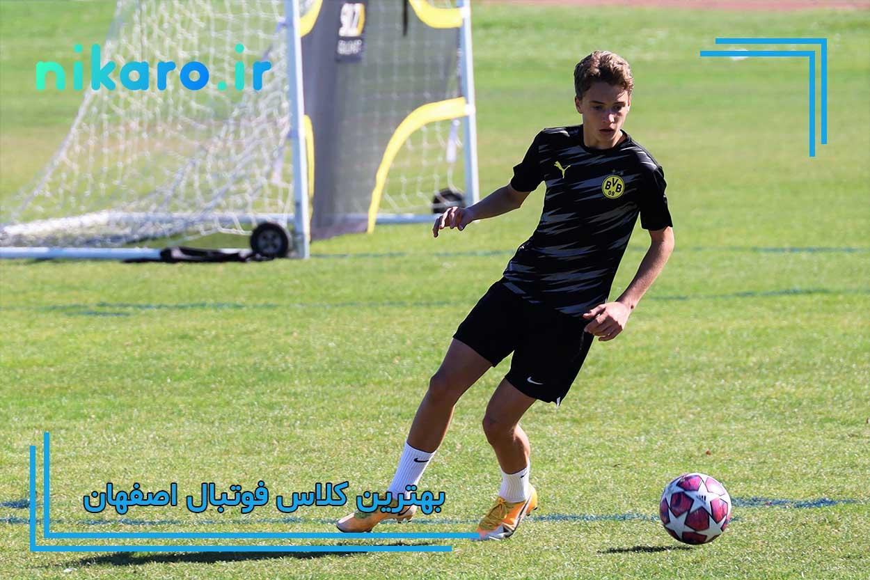 معرفی بهترین کلاس فوتبال اصفهان