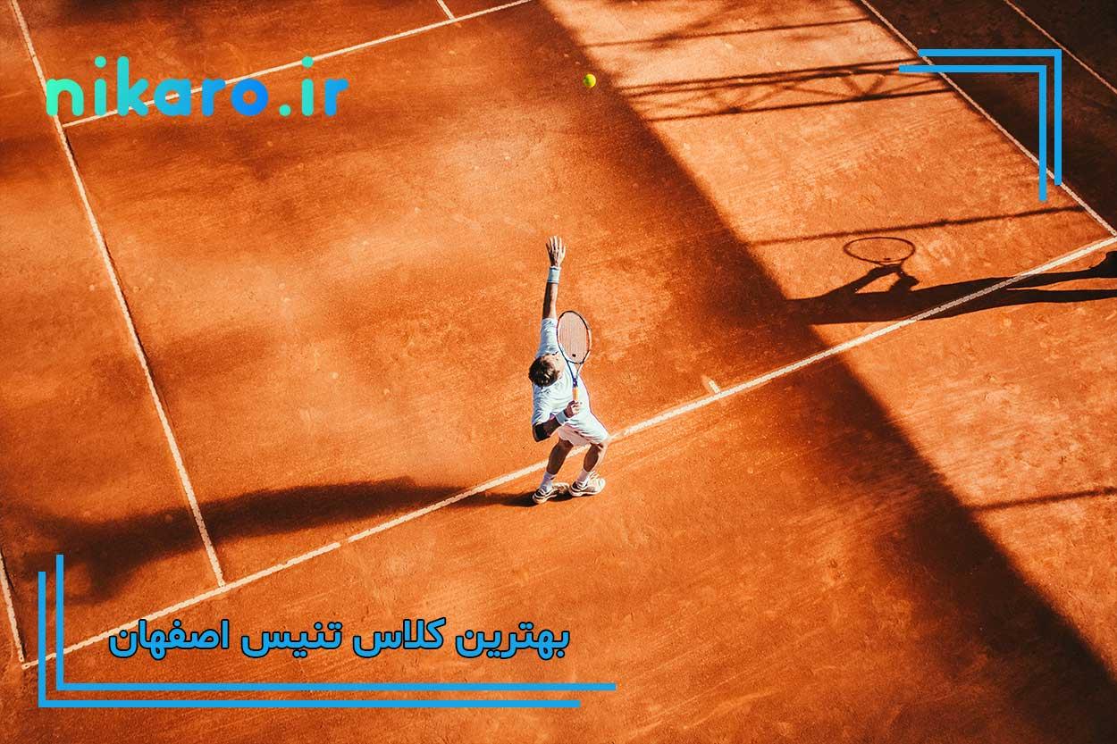 بهترین کلاس تنیس اصفهان